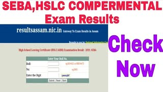 How to check HSLC compartmental results 2019. published compartment result Live checking process....