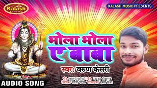 भोला के महिमा - Pritam - Bhola Ke Mahima - New