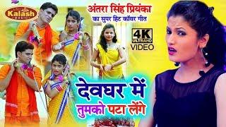 Antra Singh Priyanka & Vikas Mehra   Pahile Baba Pe Jalwa Chadha Lenge Fir Tumko Pata Lenge