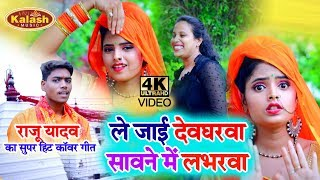 Raju Yadav का सावन #Video - चढ़ते सवनवा - Aai Loverwa ले जाई देवघरवा #BOLBUM 2019 #Kalash Music