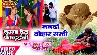 HD Video - किस्स स्पेशल || Kiss Special || Vikash Mishra & Ranjeet Singh || Chapter 1