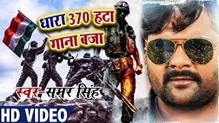 धारा 370 हटा गाना बजा - Dhara 370 Huta Gana Baja  - Samar Singh - Desh Bhakti Songs 2019