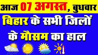 Bihar district weather forecast news report 7 August.Bihar mausam live Jankari news by IMD in Hindi