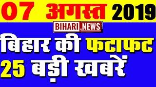 Bihar Latest Today News update Live 7 August 2019.Get aaj ka Bihar fatafat 25 khabar News in Hindi