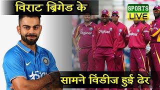 Virat Brigade  के सामने विंडीज हुई ढेर | Kohli-पंत की फिफ्टी से जीता भारत |#DBLIVE