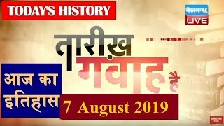 7 August 2019 | आज का इतिहास|Today History | Tareekh Gawah Hai | Current Affairs In Hindi | #DBLIVE