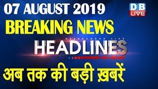 अब तक की बड़ी ख़बरें   morning Headlines   breaking news 07 AUGUST   india news   top news   #DBLIVE