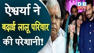 Aishwarya ने बढ़ाई Lalu परिवार की परेशानी ! Bihar news in hindi | #DBLIVE