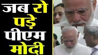 Sushma Swaraj को श्रद्धाजंलि देने पहुंचे Pm Modi के आँखों से निकले आसूं...