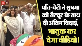 पति और बेटी ने Sushma Swaraj को Salute के साथ दी अंतिम विदाई, देखें भावुक Video।