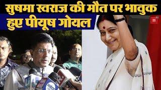 Cabinet Minister Piyush Goyal ने Sushma Swaraj की मौत पर जताया दुख