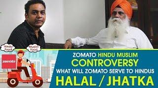 ZOMATO HINDU MUSLIM CONTROVERSY | What will Zomato serve to Hindus?ZOMATO HINDU MUSLIM CONTROVERSY | What will Zomato serve to Hindus?