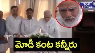 PM Modi Pays Homage to Sushma Swaraj | BJP | Sushma Swaraj Passed Away | Top Telugu TV