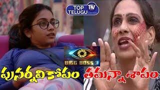 Bigg Boss Latest Updates | Punarnavi vs Tamanna Simhadri Bigg Boss | Bigg Boss Promo Today