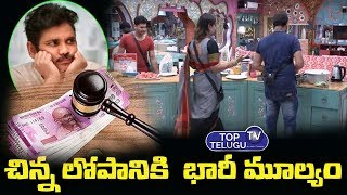 Special Story On Bigg Boss 3 Comparing With Shilpi Story | Nuthan Naidu | Top Telugu TV