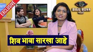 Vaishali Mhade Reaction On Shiv-Veena relationship | Bigg Boss Marathi 2 Interview