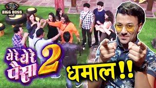 Ye Re Ye Re Paisa 2 Star Cast In House | Sanjay Narvekar, Aniket Vishwasrao | Bigg Boss marathi 2