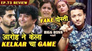 Aroh Smart Game Nominates Abhijeet Kelkar | Neha Shivani Dosti | Bigg Boss Marathi 2 Ep.73 Review