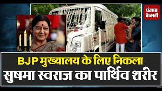 घर से BJP मुख्यालय के लिए निकली सुषमा स्वराज की अंतिम यात्रा