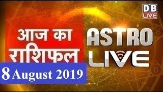 8 August 2019 | आज का राशिफल | Today Astrology | Today Rashifal in Hindi | #AstroLive | #DBLIVE