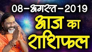 Gurumantra 08 August 2019 - Today Horoscope - Success Key - Paramhans Daati Maharaj