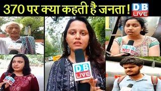 370 पर क्या कहती है जनता | Ground Report | #Article370 | #JammuAndKashmir | #DBLIVE