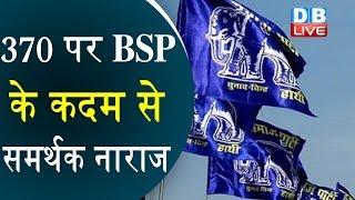 370 पर BSP के कदम से समर्थक नाराज   | BSP LATEST NEWS | #DBLIVE
