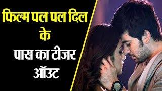 Pal Pal Dil Ke Paas | Official Teaser | Karan Deol | एक-दूसरे में खोए नजर आए करण-सहर बाम्बा