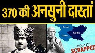 धारा 370 हटने के बाद कैसा होगा कश्मीर..? देखें ये खास रिपोर्ट || Jammu Kashmir ||