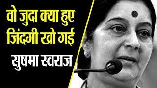 Sushma Swaraj: प्रखर वक्ता से राजनेता तक की पूरी कहानी.. Unknown Facts About Sushma Swaraj