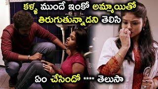 కళ్ళ ముందే ఇంకో అమ్మాయితో తిరుగుతున్నాడని తెలిసి ఏం చేసిందో ****      Latest Telugu Movie Scenes