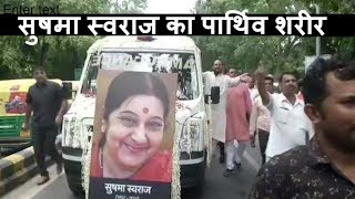 सुषमा स्वराज के अंतिम दर्शन के लिए नेताओं कार्यकर्ताओं और आम जनता की भीड़