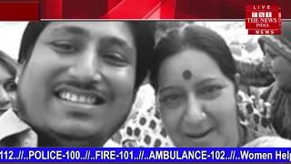 M. P में सुषमा स्वराज के निधन पर भाजपा और कांग्रेस दोनों पार्टियों के नेताओ ने शोक व्यक्त किया