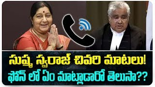 Sushma Swaraj Last Words | BJP MP Sushma Swaraj Last Phone Call | Top Telugu TV