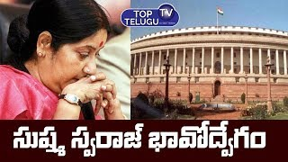 Smt.Sushma Swaraj Emotional Speech On Hyderabad Issue | Sushma Swaraj Latest news | Top Telugu TV