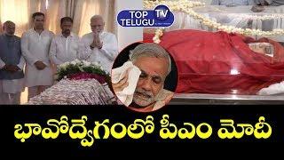 PM Modi Condole Sushma Swaraj Sudden Demise In Delhi | Sushma Swaraj Latest News | Top Telugu TV