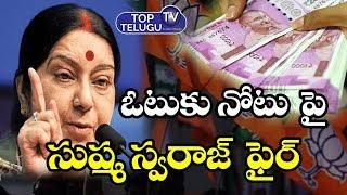 Sushma Swaraj Fires On Cash For Vote In Lok Sabha | Sushma Swaraj Latest News | Top Telugu TV