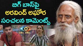 Aravind Agora Opinion On Star Maa Bigg Boss Telugu Season 3 | Top Telugu TV Latest Interviews