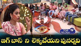 Punarnavi Fires On House Mates | Bigg Boss 3 Telugu Latest Update | Star Maa | Top Telugu TV