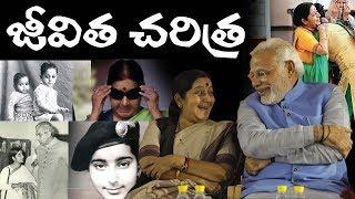 Sushma Swaraj Jeevitha Charitra | Life Story Of BJP MP Sushma Swaraj | Biography | Top Telugu TV