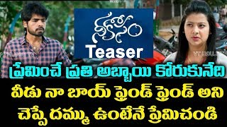 Nee Kosam Movie Teaser | Telugu Latest Movies 2019 | Tollywood | Top Telugu TV