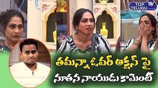 Nuthan Naidu Fires On Thamana Behavior | Bigg Boss Telugu Season 3 | Star Maa | Top Telugu TV