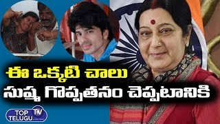 Sushma Swaraj Humanity | Sushma Swaraj Helped Warangal Family to Bring Back their Son Body Back