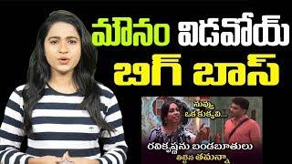 Aravind Agora Opinion On Star Maa Bigg Boss Telugu Season 3 | Top