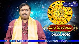 Rasi Phalalu 8th Aug 2019 | Astrology Today | Nayakanti Mallikarjuna Sharma Telugu Panchangam