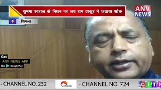 '' शिमला'' सुषमा स्वराज के निधन पर जय राम ठाकुर ने जताया शोक  || ANV NEWS SHIMLA - HIMACHAL PRADESH