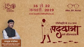 Here is all about the fourth Day of 'PadYatra - On Gandhian Values'