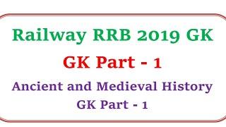 रेलवे RRB 2019 GK PART -1
