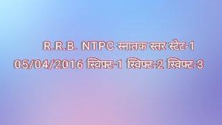 R.R.B. NTPC स्नातक स्तर स्टेट-1 05/04/2016 स्विफ्ट-1 स्विफ्ट-2 स्विफ्ट-3