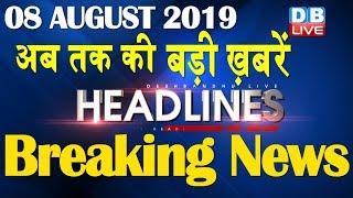 अब तक की बड़ी ख़बरें   morning Headlines   breaking news 08 AUGUST   india news   top news  #DBLIVE